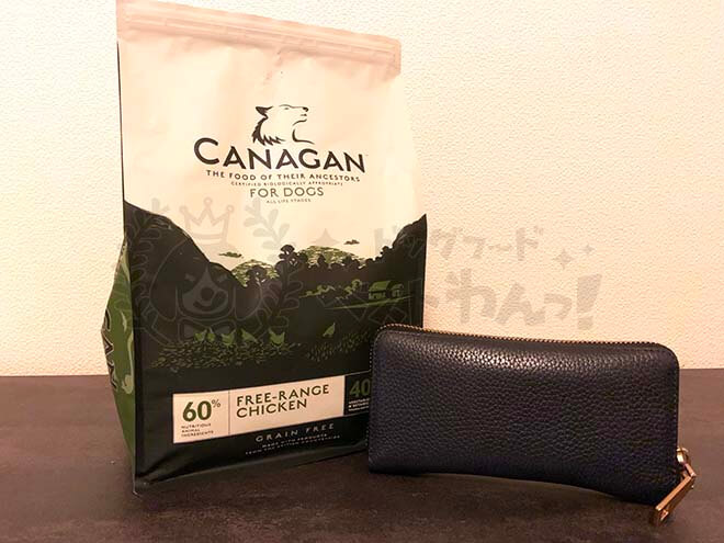 カナガンと財布の写真