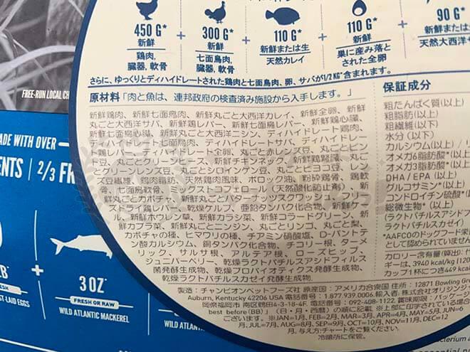 オリジンドッグフードの原材料の画像