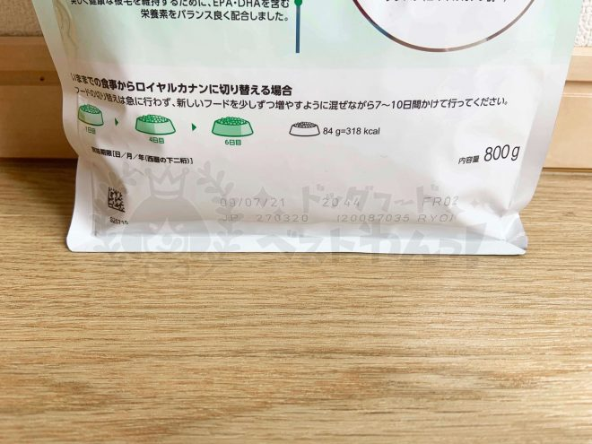 ロイヤルカナンドッグフードの賞味期限