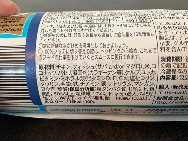 ブッチの原材料表記