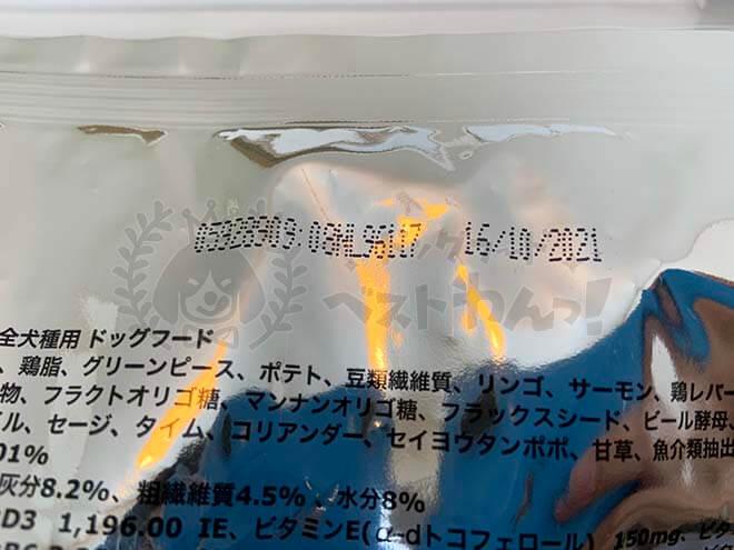 ファインペッツドッグフードの賞味期限