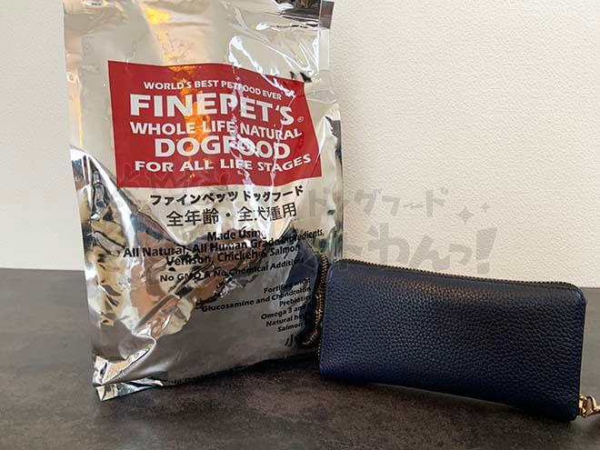 ファインペッツドッグフードと財布