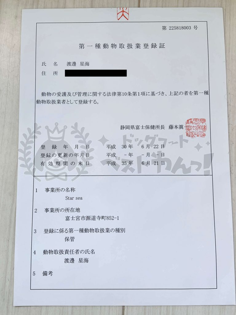 渡邊星海の第一種動物取扱業登録証