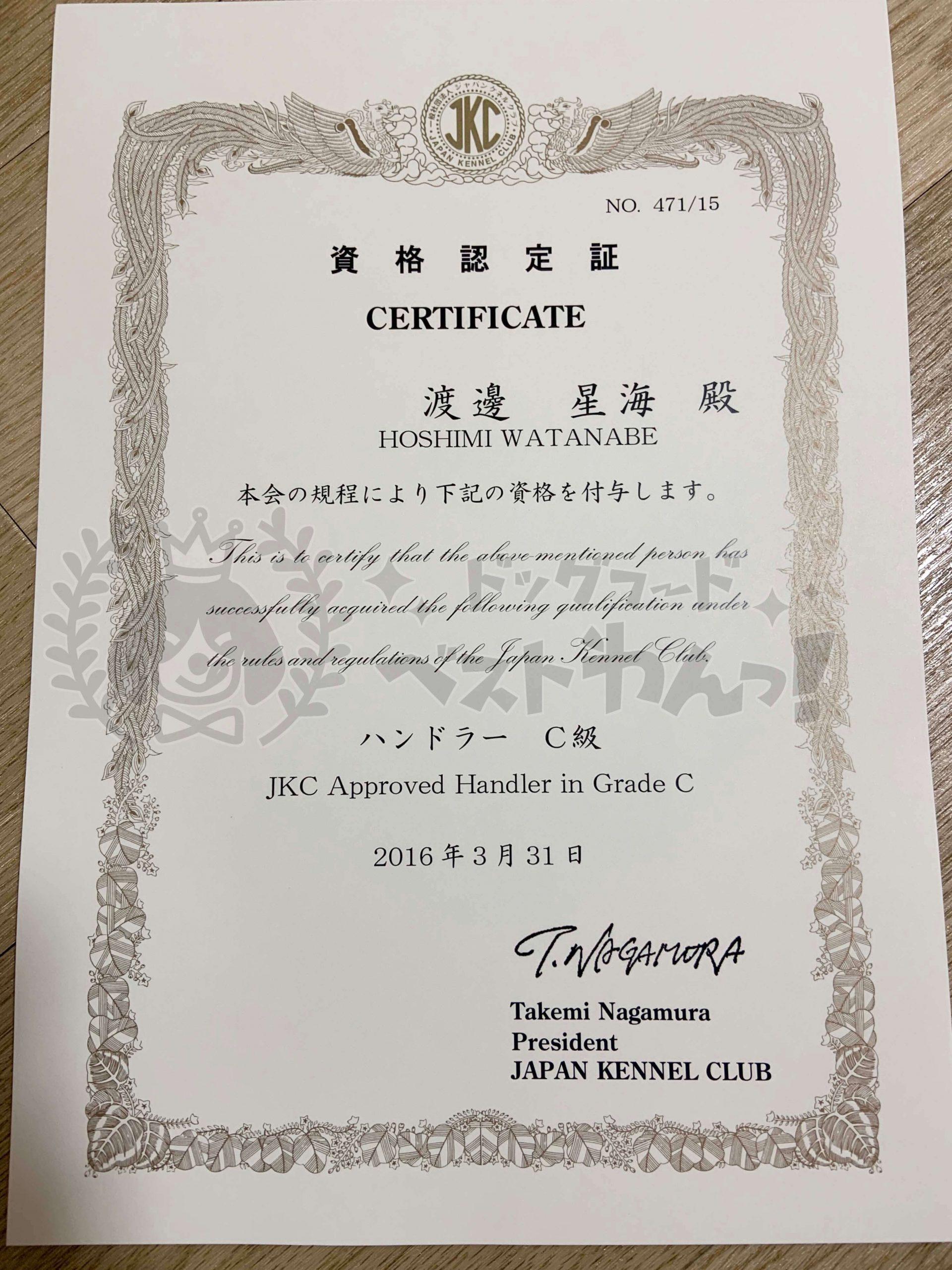 ジャパンケネルクラブハンドラーC級資格認定証