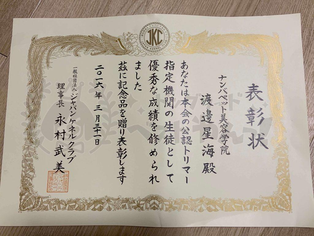 渡邊星海のナンバペット美容学院優秀賞賞状