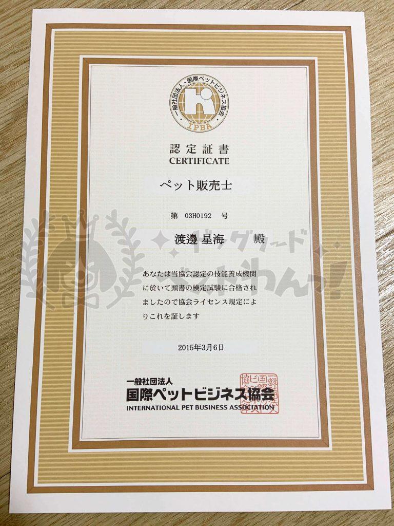 渡邊星海の国際ペットビジネス協会ペット販売士資格認定証書
