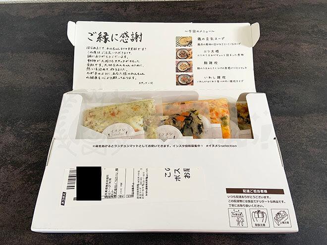 キドニーレシピの梱包