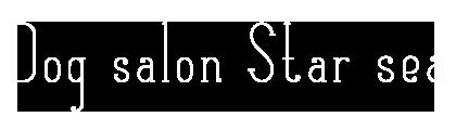 静岡県富士宮市のトリミングサロンDog salon Starsea